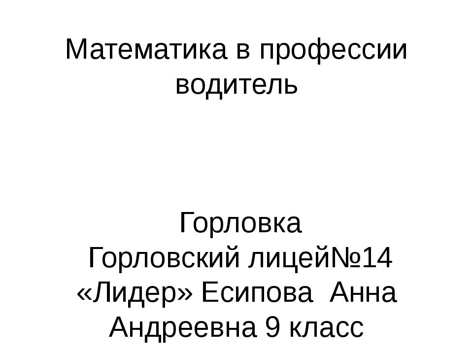 Математика в профессии водитель Горловка Горловский лицей№14 «Лидер» Есипова...