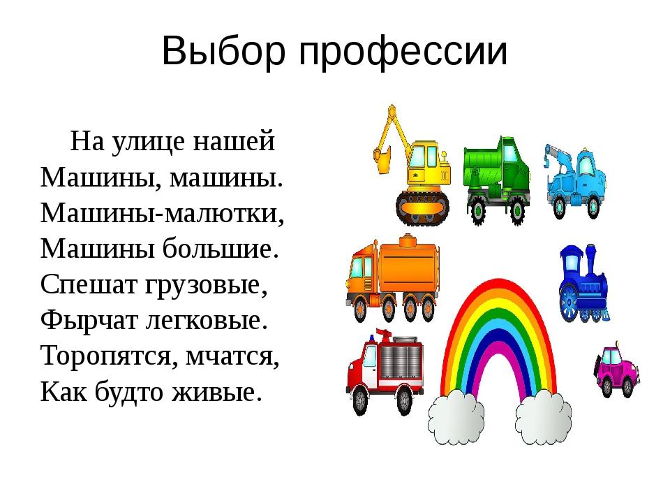 Выбор профессии На улице нашей Машины, машины. Машины-малютки, Машины большие...