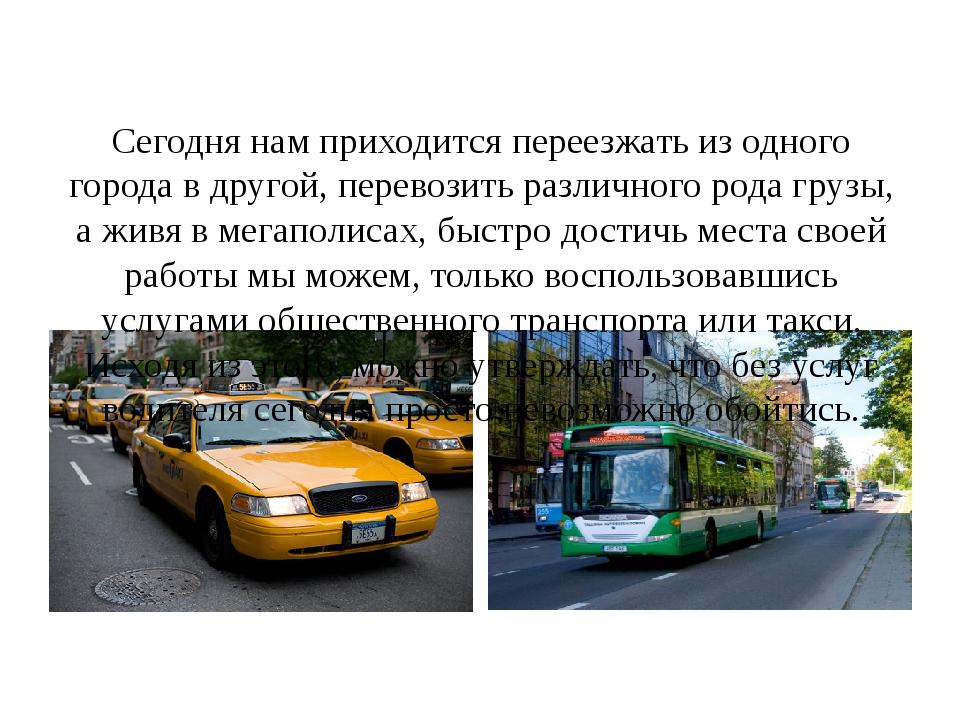 Сегодня нам приходится переезжать из одного города в другой, перевозить разли...