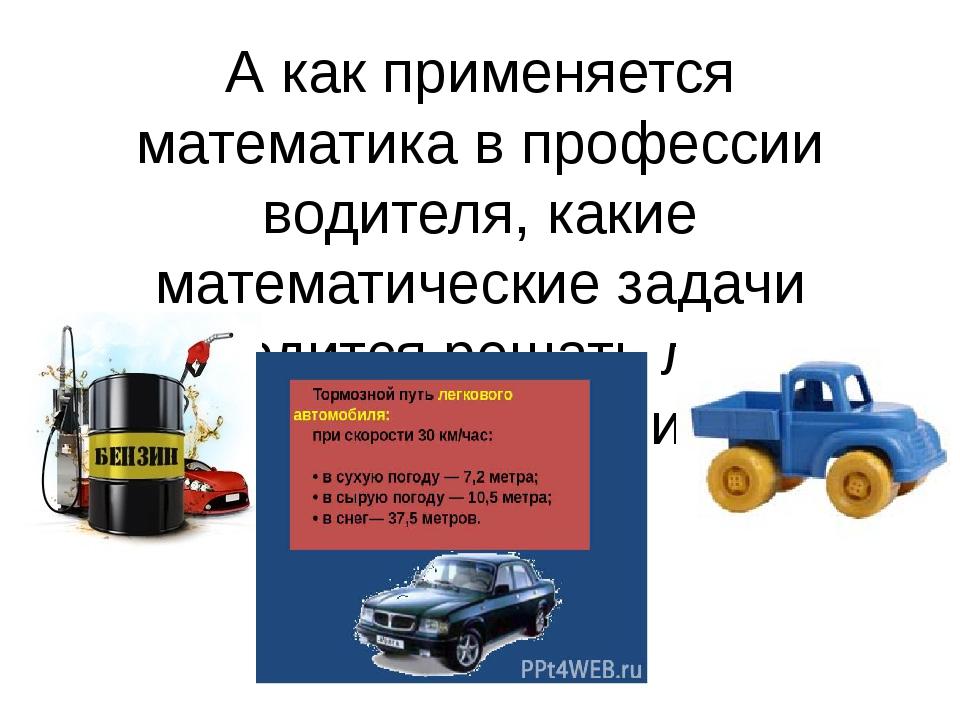 А как применяется математика в профессии водителя, какие математические задач...