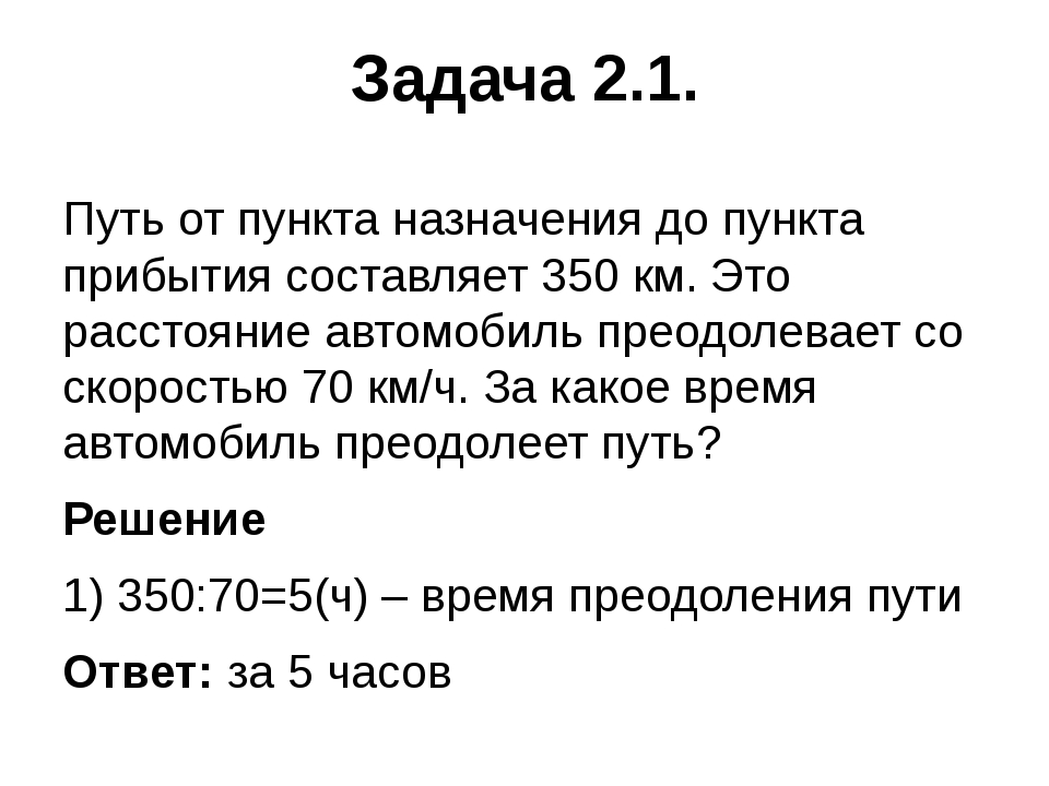 Задача 2.1. Путь от пункта назначения до пункта прибытия составляет 350 км. Э...