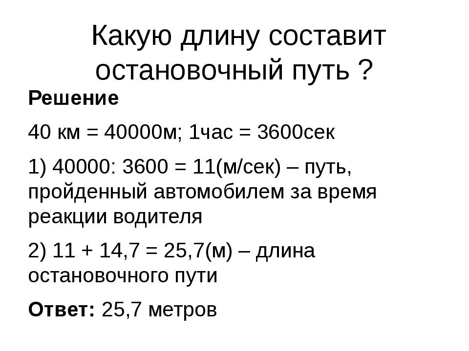 Какую длину составит остановочный путь ? Решение 40 км = 40000м; 1час = 3600...