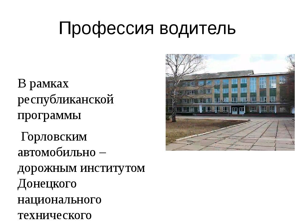 Профессия водитель В рамках республиканской программы Горловским автомобильно...