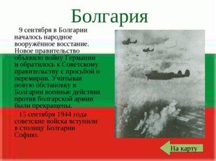 Болгария 9 сентября в Болгарии началось народное вооружённое восстание. Новое