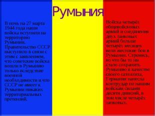 Румыния В ночь на 27 марта 1944 года наши войска вступили на территорию Румы