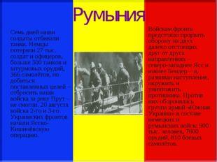 Румыния Семь дней наши солдаты отбивали танки. Немцы потеряли 27 тыс. солдат