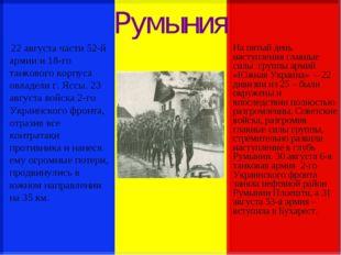 Румыния 22 августа части 52-й армии и 18-го танкового корпуса овладели г. Ясс