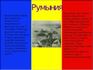 Румыния Фашисткий режим был свергнут. Войска 3-го Украинского фронта к исходу