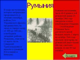 Румыния В ходе наступления, которое непрерывно продолжалось в течение сентябр
