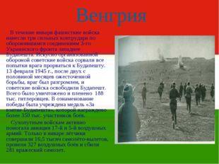 Венгрия В течение января фашисткие войска нанесли три сильных контрудара по о