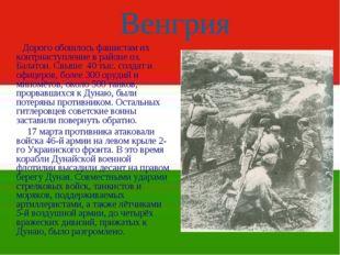 Венгрия Дорого обошлось фашистам их контрнаступление в районе оз. Балатон. Св