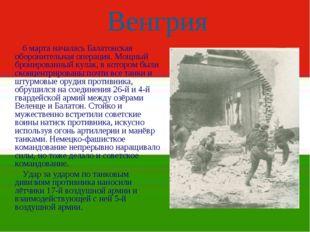 Венгрия 6 марта началась Балатонская оборонительная операция. Мощный брониров