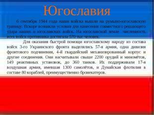 Югославия 6 сентября 1944 года наши войска вышли на румыно-югославскую границ