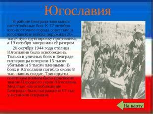Югославия В районе Белграда завязались ожесточённые бои. К 17 октября юго-вос