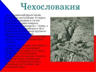 Чехословакия 4-й Украинский фронт вновь возобновил наступление 10 марта. 22 а