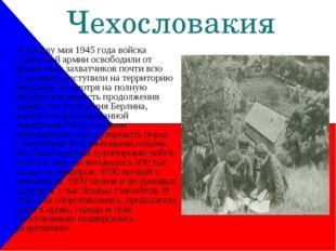 Чехословакия К началу мая 1945 года войска Советской армии освободили от фаши