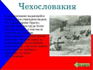 Чехословакия В ознаменование выдающейся победы была учреждена медаль «За осво