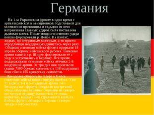 Германия На 1-м Украинском фронте в одно время с артиллерийской и авиационной