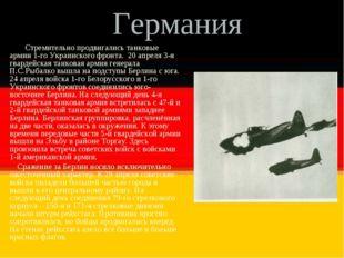 Германия Стремительно продвигались танковые армии 1-го Украинского фронта. 20