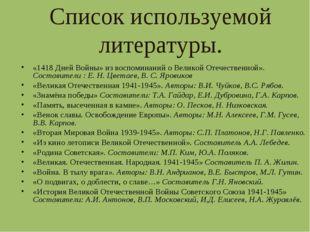Список используемой литературы. «1418 Дней Войны» из воспоминаний о Великой О
