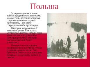 Польша За первые два часа наши войска продвинулись на восемь километров, почт