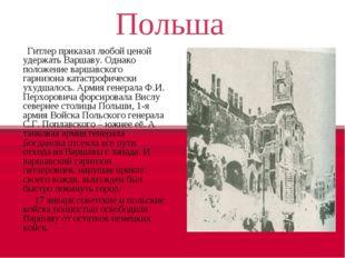 Польша Гитлер приказал любой ценой удержать Варшаву. Однако положение варшавс