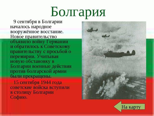 Болгария 9 сентября в Болгарии началось народное вооружённое восстание. Новое...