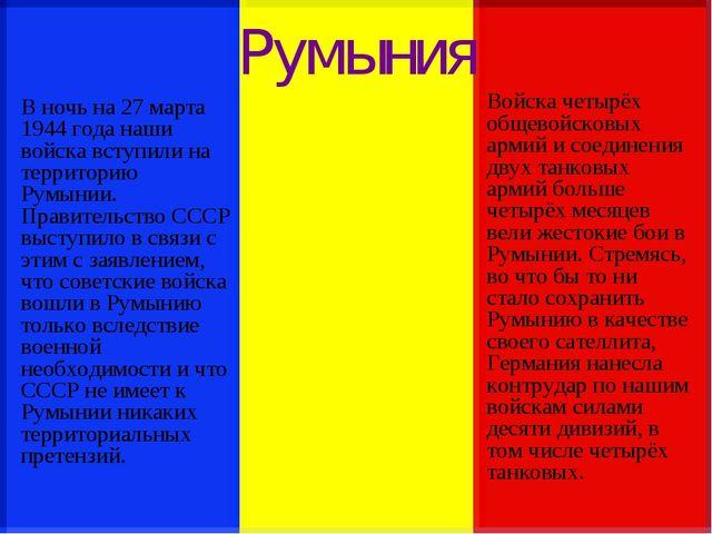 Румыния В ночь на 27 марта 1944 года наши войска вступили на территорию Румы...