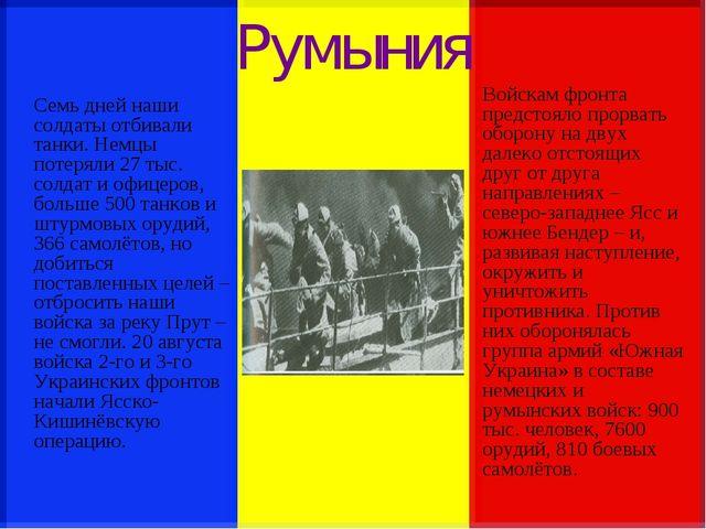 Румыния Семь дней наши солдаты отбивали танки. Немцы потеряли 27 тыс. солдат...