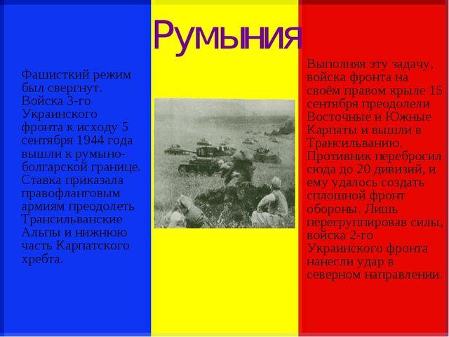 Румыния Фашисткий режим был свергнут. Войска 3-го Украинского фронта к исходу...