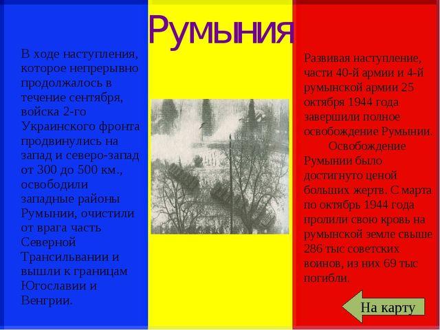 Румыния В ходе наступления, которое непрерывно продолжалось в течение сентябр...