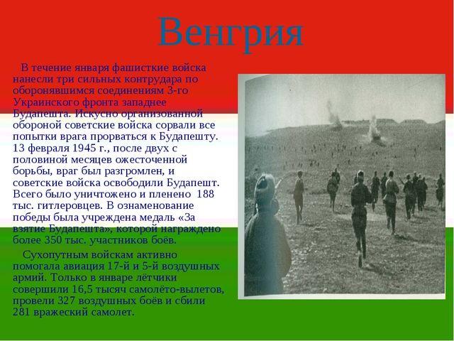 Венгрия В течение января фашисткие войска нанесли три сильных контрудара по о...