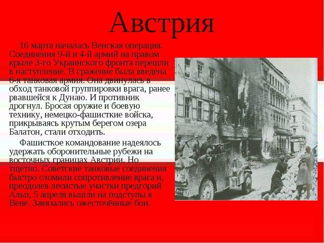 Австрия 16 марта началась Венская операция. Соединения 9-й и 4-й армий на пра...