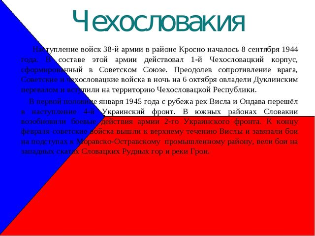 Чехословакия Наступление войск 38-й армии в районе Кросно началось 8 сентября...
