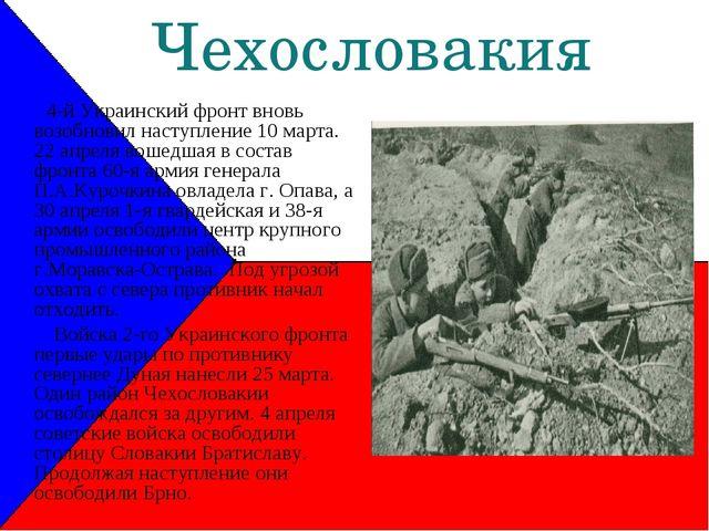 Чехословакия 4-й Украинский фронт вновь возобновил наступление 10 марта. 22 а...