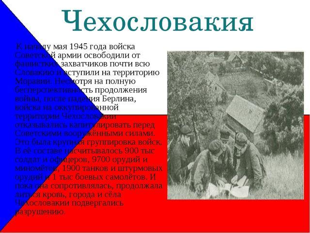 Чехословакия К началу мая 1945 года войска Советской армии освободили от фаши...