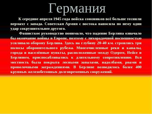 Германия К середине апреля 1945 года войска союзников всё больше теснили верм...