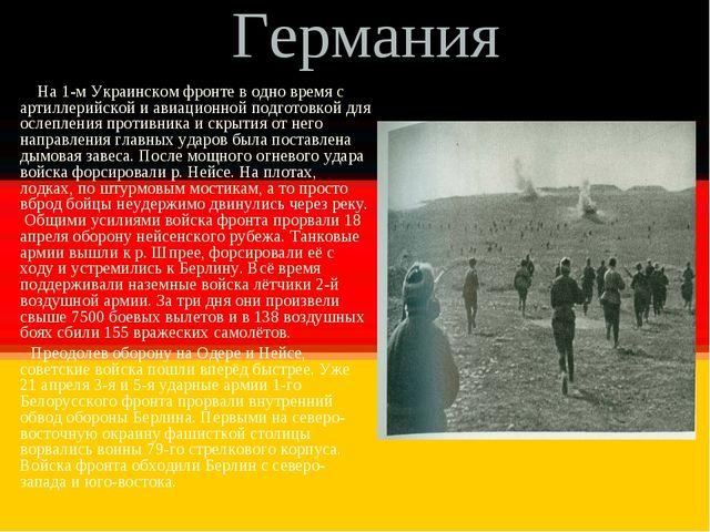 Германия На 1-м Украинском фронте в одно время с артиллерийской и авиационной...