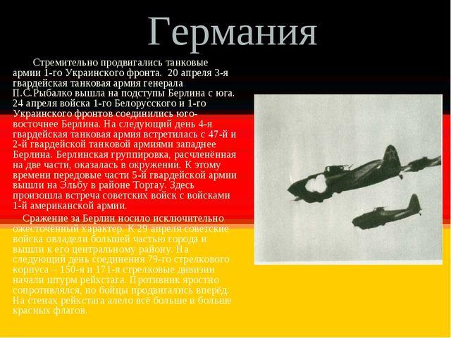 Германия Стремительно продвигались танковые армии 1-го Украинского фронта. 20...