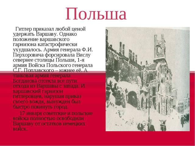 Польша Гитлер приказал любой ценой удержать Варшаву. Однако положение варшавс...