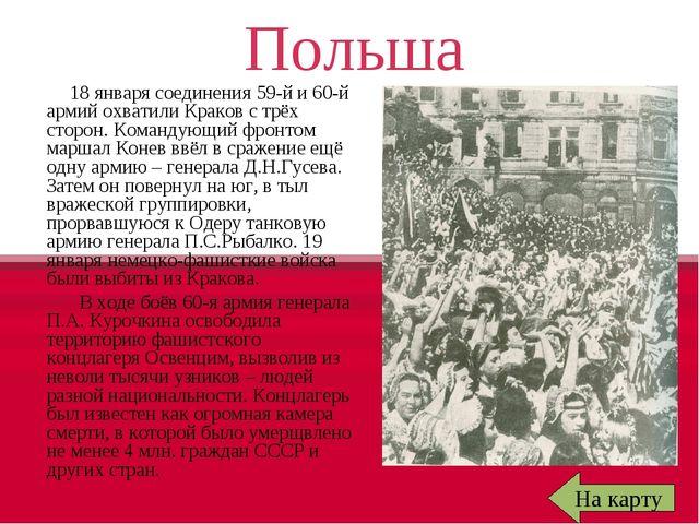 Польша 18 января соединения 59-й и 60-й армий охватили Краков с трёх сторон....