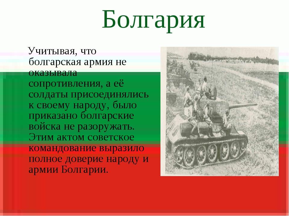 Болгария Учитывая, что болгарская армия не оказывала сопротивления, а её солд...