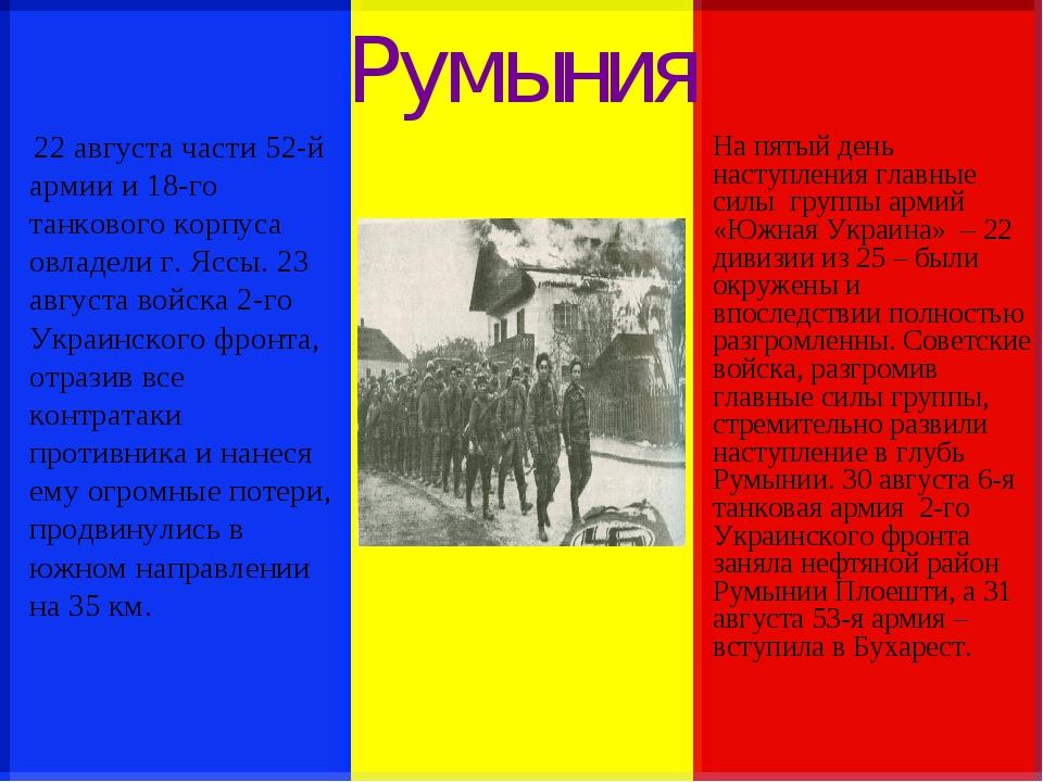Румыния 22 августа части 52-й армии и 18-го танкового корпуса овладели г. Ясс...