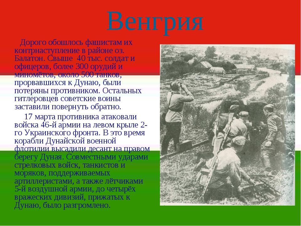 Венгрия Дорого обошлось фашистам их контрнаступление в районе оз. Балатон. Св...