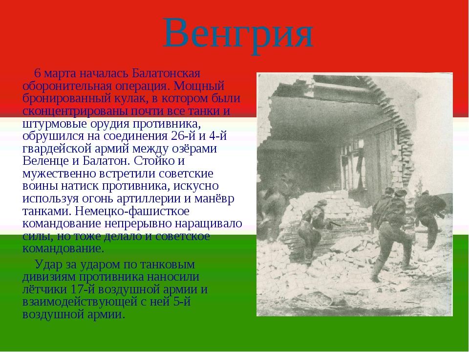 Венгрия 6 марта началась Балатонская оборонительная операция. Мощный брониров...