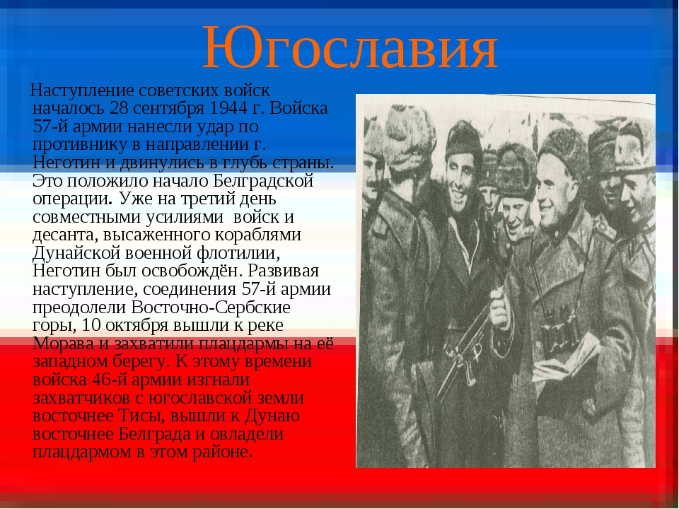 Югославия Наступление советских войск началось 28 сентября 1944 г. Войска 57-...