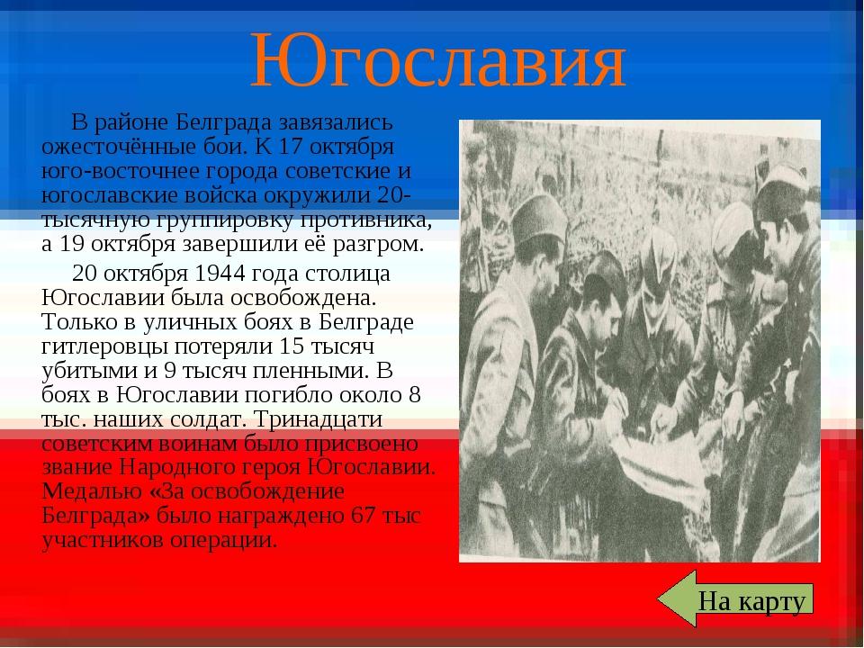Югославия В районе Белграда завязались ожесточённые бои. К 17 октября юго-вос...