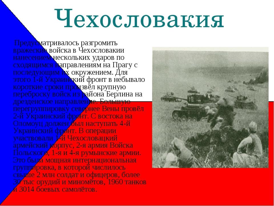 Чехословакия Предусматривалось разгромить вражеские войска в Чехословакии нан...