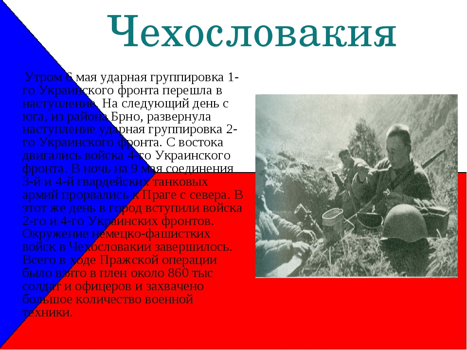 Чехословакия Утром 6 мая ударная группировка 1-го Украинского фронта перешла...