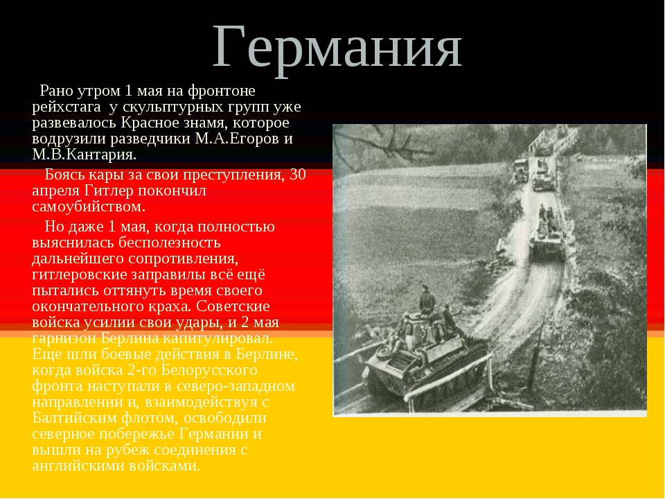 Германия Рано утром 1 мая на фронтоне рейхстага у скульптурных групп уже разв...